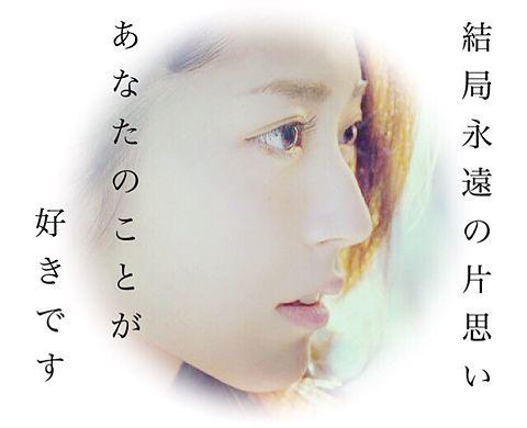 鈴木愛理  ×  ずっと好きでいいですかの画像 プリ画像