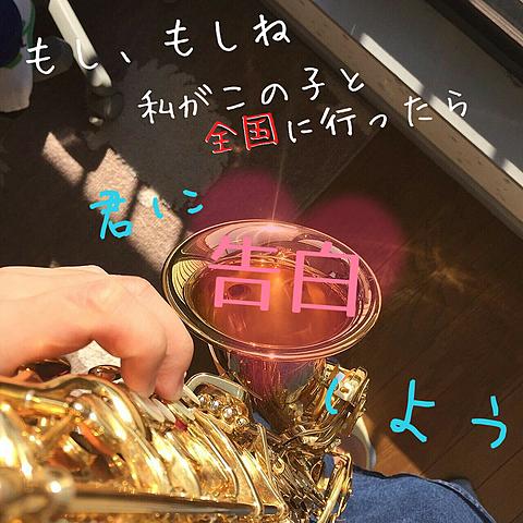 恋するSax.。.:*・゚♡の画像(プリ画像)