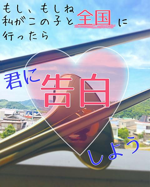 恋するTrombone.:*♡の画像(プリ画像)
