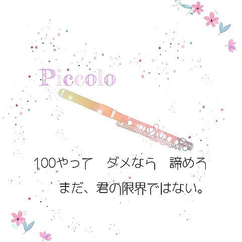 Piccoloの画像(プリ画像)