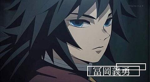 義勇さんの画像(プリ画像)