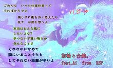 指輪と合鍵。feat.Ai from RSP プリ画像