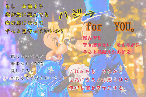 for YOU。の画像(プリ画像)