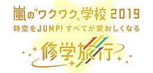 ワクワク学校in大阪(6月22日) プリ画像