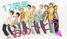 CDデビュー12周年おめでとうの画像(山田涼介/知念侑李/中島裕翔に関連した画像)
