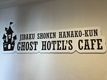 地縛少年花子くんカフェ プリ画像