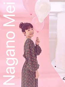 永野芽郁♥️の画像(僕たちがやりましたに関連した画像)