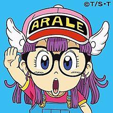 アラレちゃんの画像(#アラレちゃんに関連した画像)