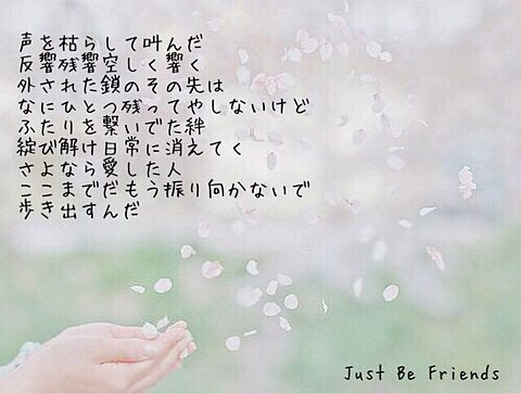 Just Be Friendsの画像 プリ画像