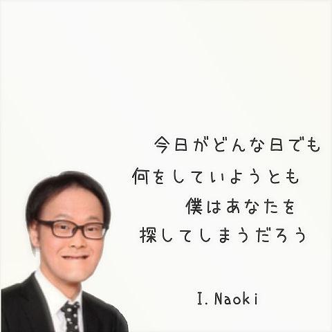 稲田 直樹の画像(プリ画像)