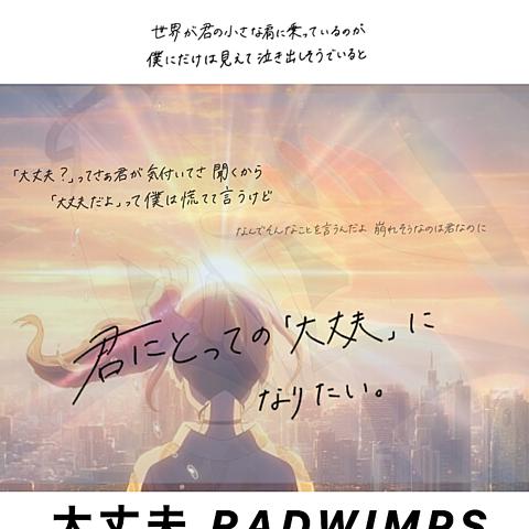 Radwimps 大丈夫 歌詞