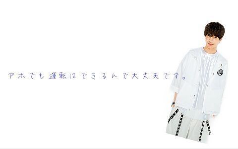 藤井流星の画像(プリ画像)