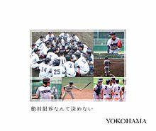高校野球 横浜高校の画像(プリ画像)