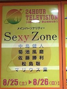 SZ 24時間テレビ!!の画像(セクガルに関連した画像)