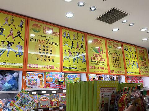 SZ 24時間テレビ!!の画像(プリ画像)