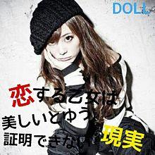→DOLL プリ画像