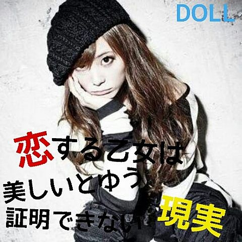 →DOLLの画像(プリ画像)