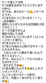 pokioo イベント レポの画像(ファンクラブに関連した画像)