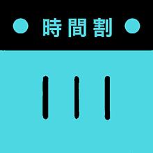アプリアイコン プリ画像