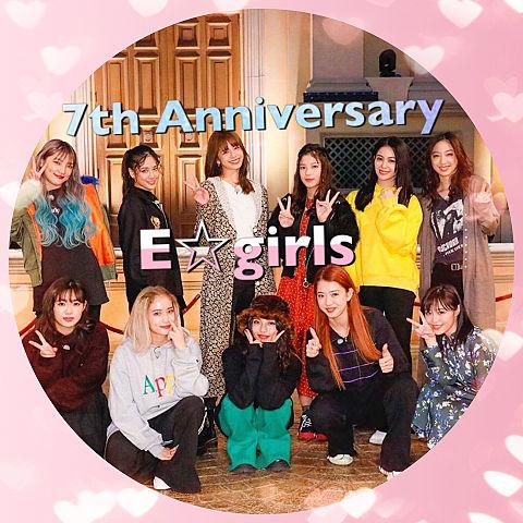 E-girlsデビュー7周年🎉の画像(プリ画像)