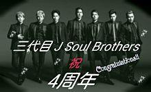 三代目 J Soul Brothers プリ画像