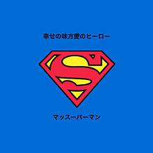マッスーパーマンの画像(マッスーパーマンに関連した画像)