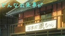 万事屋銀ちゃんの画像(万事屋銀ちゃんに関連した画像)