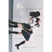 17.乙女解剖 プリ画像