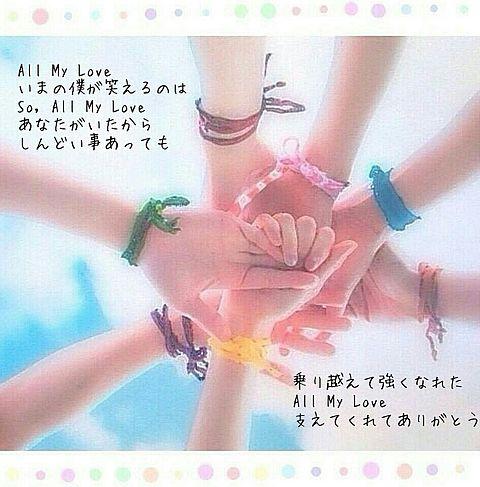 ♡ All My Love ♡の画像(プリ画像)