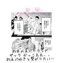 約束のネバーランド ザック♡約ネバ好きと繋がりたいの画像(ザックに関連した画像)