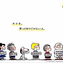 ピーナッツの仲間たちの画像(プリ画像)