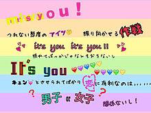 It's you/miwa    友達が作ってくれた✨の画像(プリ画像)