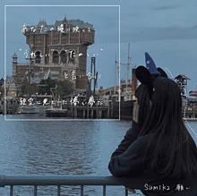 願いの画像(sumikaに関連した画像)