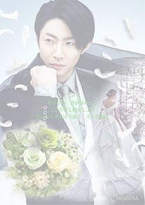 相葉ちゃん ご結婚おめでとうございます🎉🍾の画像(arashiに関連した画像)