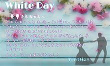 ホワイトデーイベント 星華さらちゃんへ⭐の画像(ホワイトデーに関連した画像)