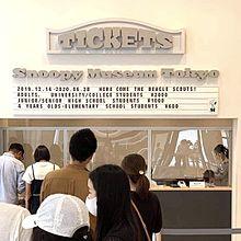 スヌーピーミュージアム  写真右下のハートを押してねの画像(スヌーピーミュージアムに関連した画像)