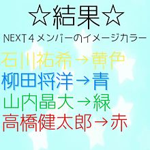☆結果☆ NEXT4メンバーのイメージカラーの画像(山内晶大に関連した画像)