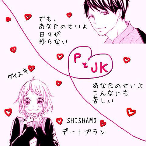 PとJK(リクもかな?)の画像(プリ画像)