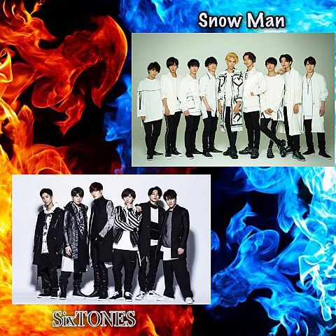 SixTONES Snow Man デビューおめでとう!の画像(プリ画像)