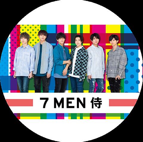 7 MEN 侍 YouTube  保存は♡お願いします。の画像(プリ画像)