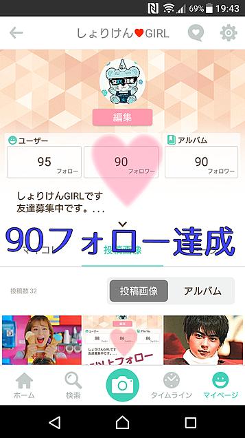 90フォロー達成♥の画像(プリ画像)