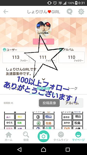 100以上フォローありがとうございます!の画像(プリ画像)