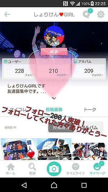 200人突破!の画像(プリ画像)