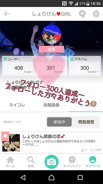 フォロー300人達成の画像(プリ画像)