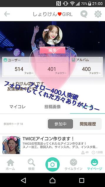 400人突破!の画像(プリ画像)