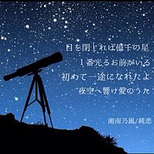 目 を 閉じれ ば 億 1000 の 星