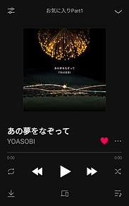 YOASOBI «あの夢をなぞって»の画像(yoasobiに関連した画像)