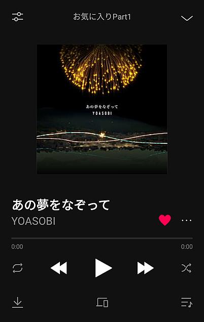 YOASOBI «あの夢をなぞって»の画像(プリ画像)