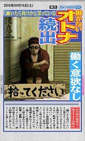 銀魂新聞←面白かったらポチ!の画像(プリ画像)