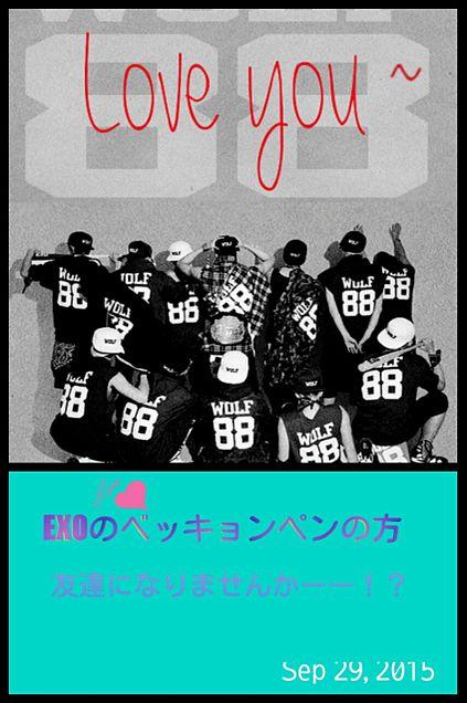 EXOのベッキョンペンの友達募集です!の画像(プリ画像)